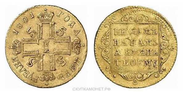 5 рублей 1801 года, Павел 1, фото 1