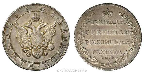 Полтина 1804 года, Александр 1, фото 1