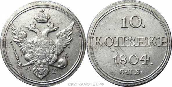 10 копеек 1804 года, Александр 1, фото 1