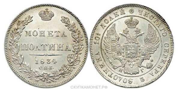 Полтина 1834 года, Николай 1, фото 1