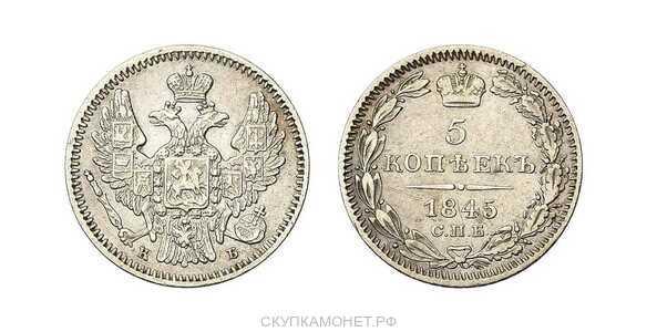 5 копеек 1845 года, Николай 1, фото 1