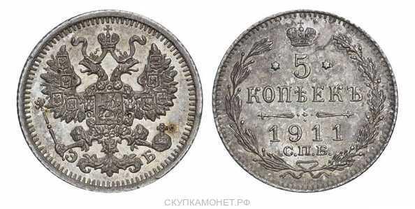 5 копеек 1911 года СПБ-ЭБ (серебро, Николай II), фото 1