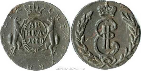 Денга 1778 года, Екатерина 2, фото 1