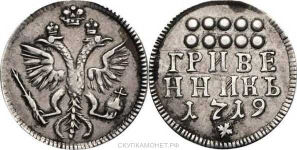 Гривенник 1719 года, Петр 1, фото 1