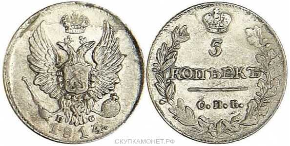 5 копеек 1814 года, Александр 1, фото 1