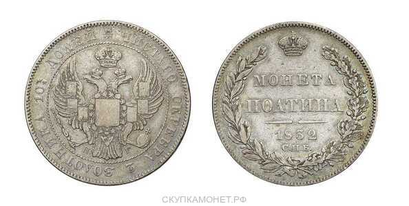 Полтина 1832 года, Николай 1, фото 1