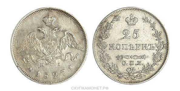25 копеек 1827 года, Николай 1, фото 1