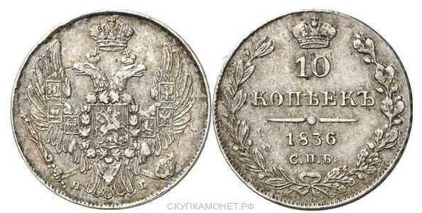 10 копеек 1836 года, Николай 1, фото 1