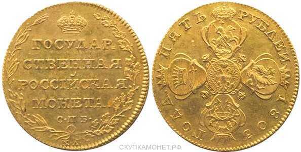 5 рублей 1803 года, Александр 1, фото 1