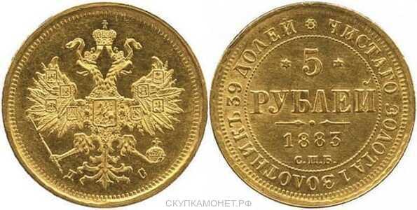 5 рублей 1883 года (золото, Александр III), фото 1