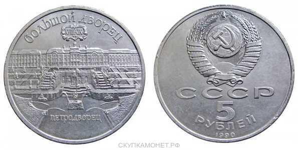 5 рублей 1990 Памятная монета с изображением Большого дворца в Петродворце, фото 1
