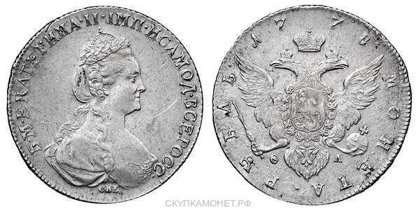 1 рубль 1778 года, Екатерина 2, фото 1