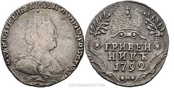 Гривенник 1792 года, Екатерина 2, фото 1