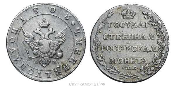Полуполтинник 1803 года, Александр 1, фото 1