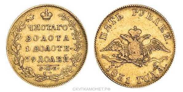 5 рублей 1831 года, Николай 1, фото 1