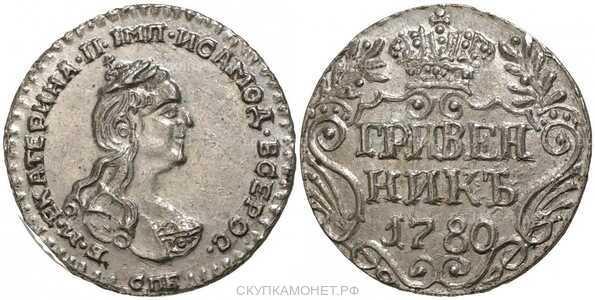 Гривенник 1780 года, Екатерина 2, фото 1