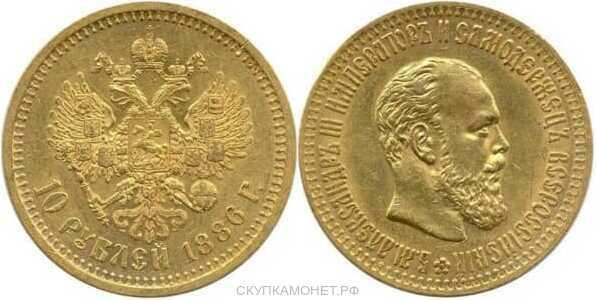 10 рублей 1886 года (золото, Александр III), фото 1