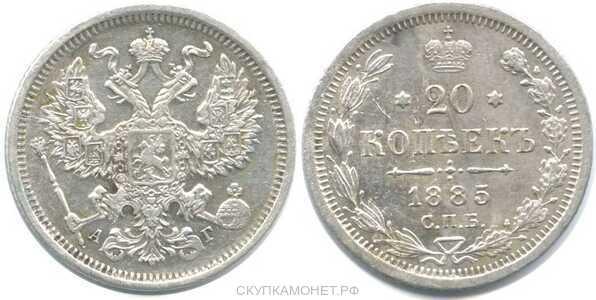 20 копеек 1885 года (Александр III, серебро), фото 1