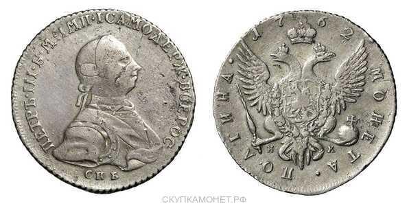 Полтина 1762 года, Пётр 3, фото 1