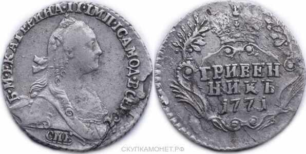 Гривенник 1771 года, Екатерина 2, фото 1