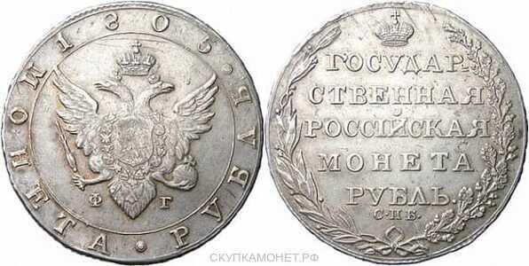1 рубль 1805 года, Александр 1, фото 1