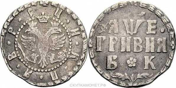 Гривна 1705 года, Петр 1, фото 1