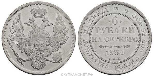 6 рублей 1834 года, Николай 1, фото 1
