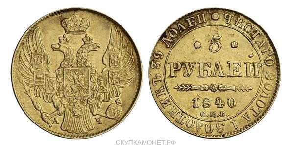 5 рублей 1840 года, Николай 1, фото 1