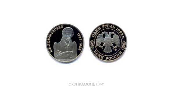 1 рубль 1992 г. 200-лет со дня рождения Н.И. Лобачевского - PROOF, фото 1