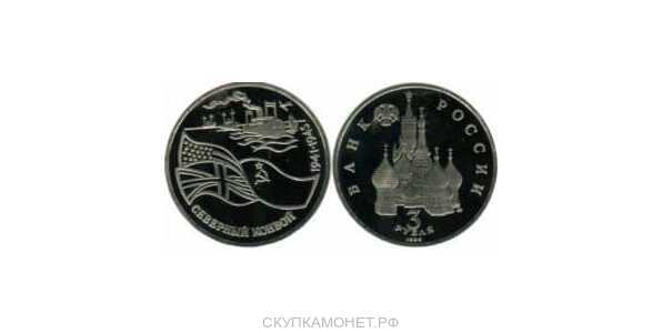 3 рубля 1992 год Северный Конвой PROOF, фото 1