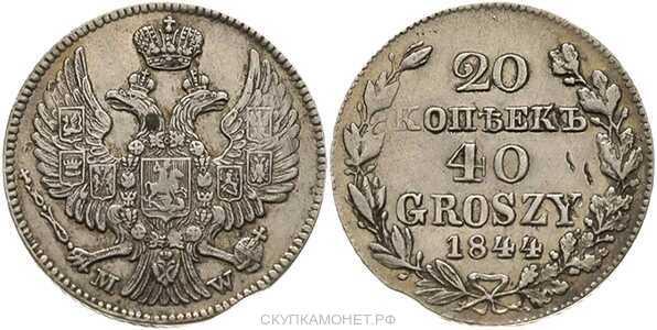 20 копеек 1844 года, Николай 1, фото 1