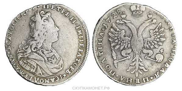 Полтина 1728 года, Петр 2, фото 1