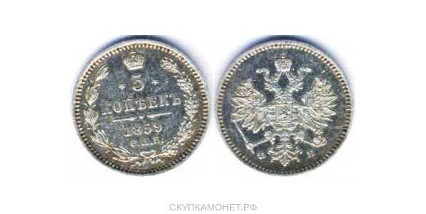 5 копеек 1859 года СПБ-ФБ (серебро, Александр II), фото 1