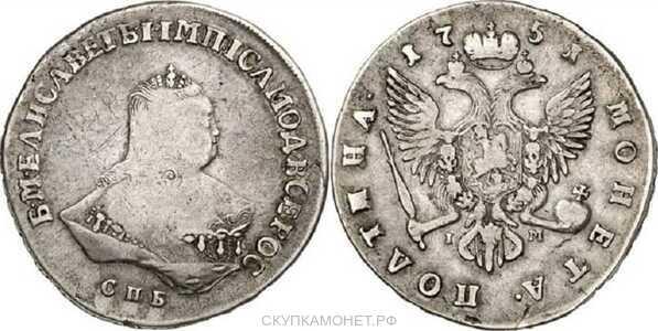 Полтина 1751 года, Елизавета 1, фото 1