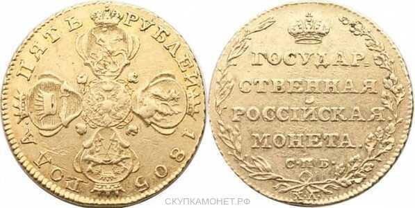5 рублей 1805 года, Александр 1, фото 1