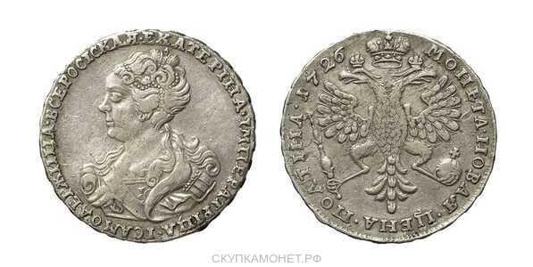 Полтина 1726 года, Екатерина 1, фото 1