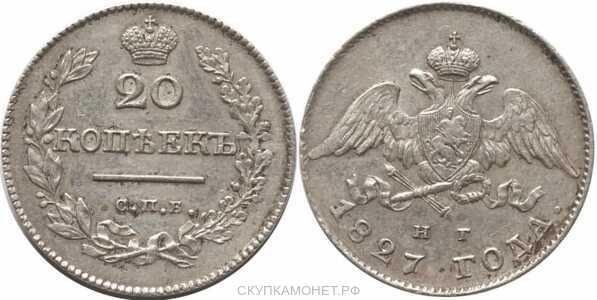 20 копеек 1827 года, Николай 1, фото 1