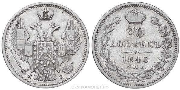 20 копеек 1845 года, Николай 1, фото 1