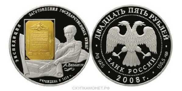 """25 рублей 2008 """"190 лет """"Гознаку"""", А.Бетанкур"""", фото 1"""