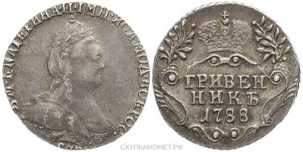 Гривенник 1788 года, Екатерина 2, фото 1
