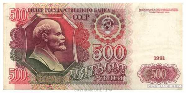 500 рублей 1991, фото 1
