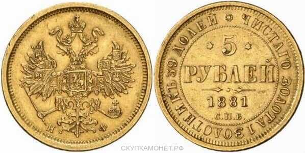 5 рублей 1881 года (золото, Александр III), фото 1