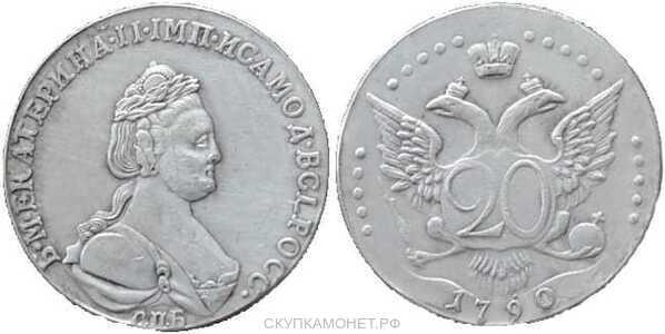 20 копеек 1790 года, Екатерина 2, фото 1
