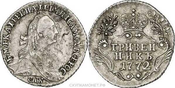 Гривенник 1772 года, Екатерина 2, фото 1