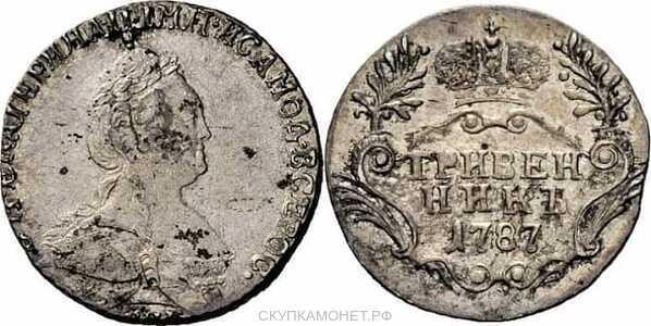 Гривенник 1787 года, Екатерина 2, фото 1