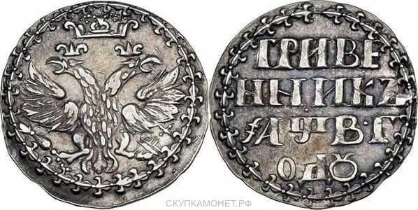 Гривенник 1702 года, Петр 1, фото 1