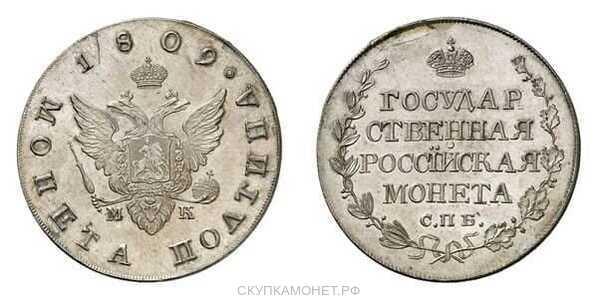 Полтина 1809 года, Александр 1, фото 1