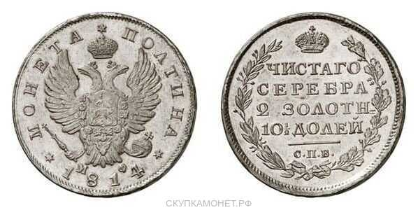 Полтина 1814 года, Александр 1, фото 1