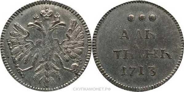 Алтын 1713 года, Петр 1, фото 1