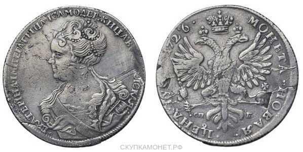1 рубль 1726 года, Екатерина 1, фото 1